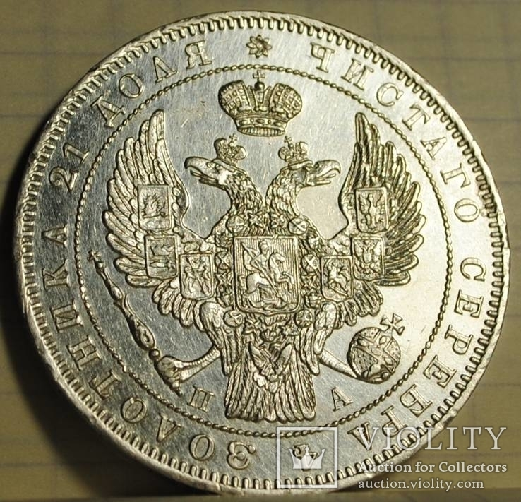 Рубль 1846 UNC