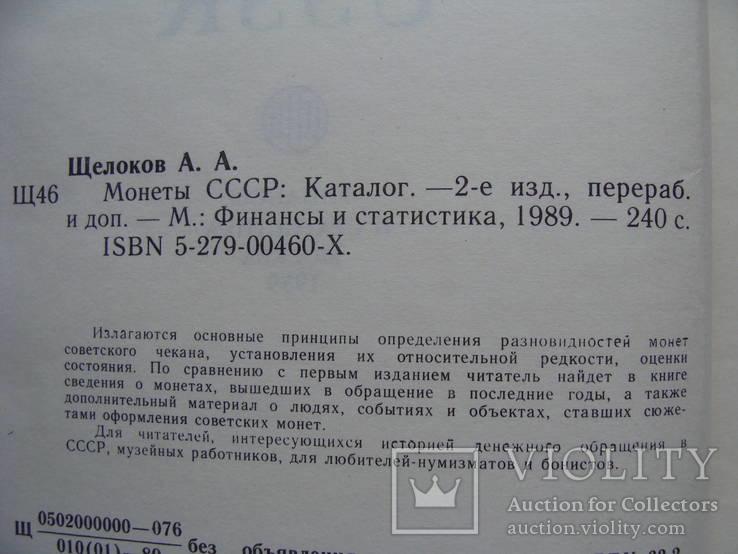 Монеты СССР. Щелоков А.А. 1989 год, фото №7