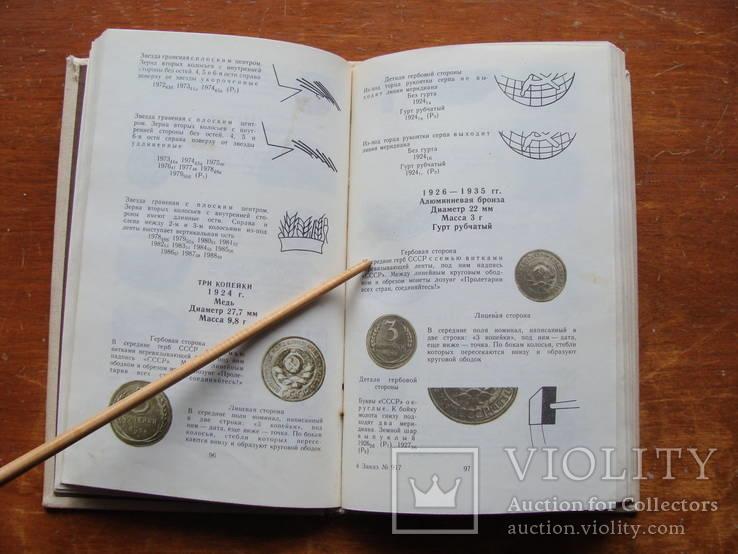Монеты СССР. Щелоков А.А. 1989 год, фото №11