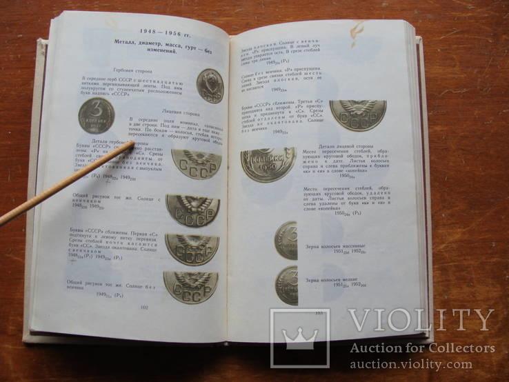 Монеты СССР. Щелоков А.А. 1989 год, фото №12