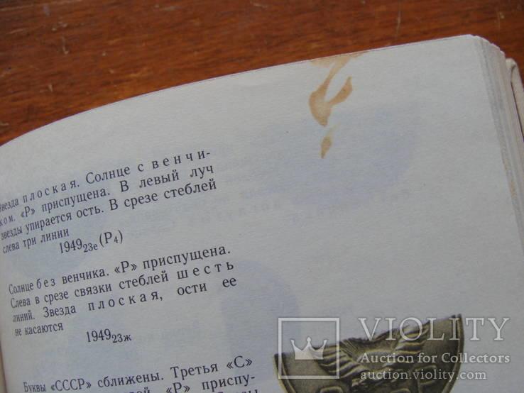 Монеты СССР. Щелоков А.А. 1989 год, фото №13
