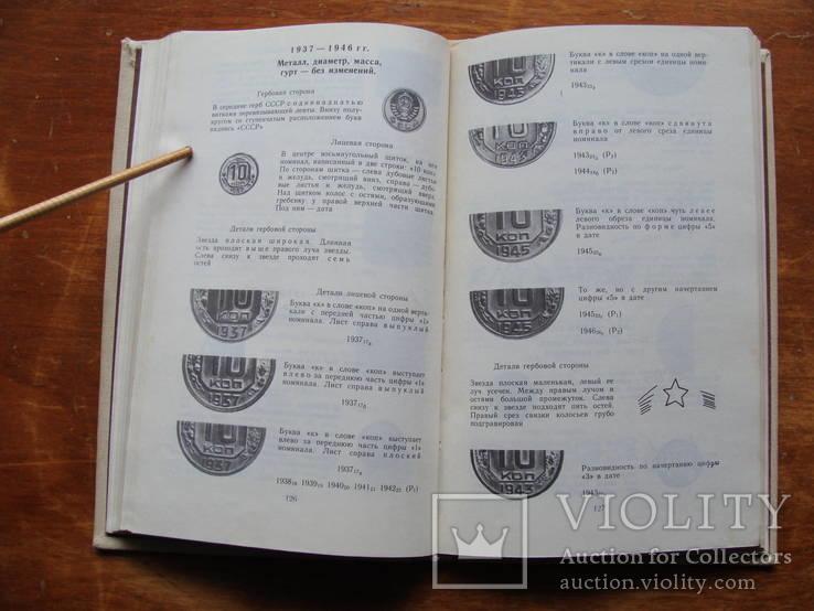 Монеты СССР. Щелоков А.А. 1989 год, фото №15