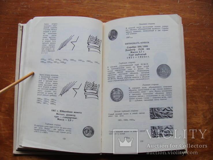 Монеты СССР. Щелоков А.А. 1989 год, фото №16