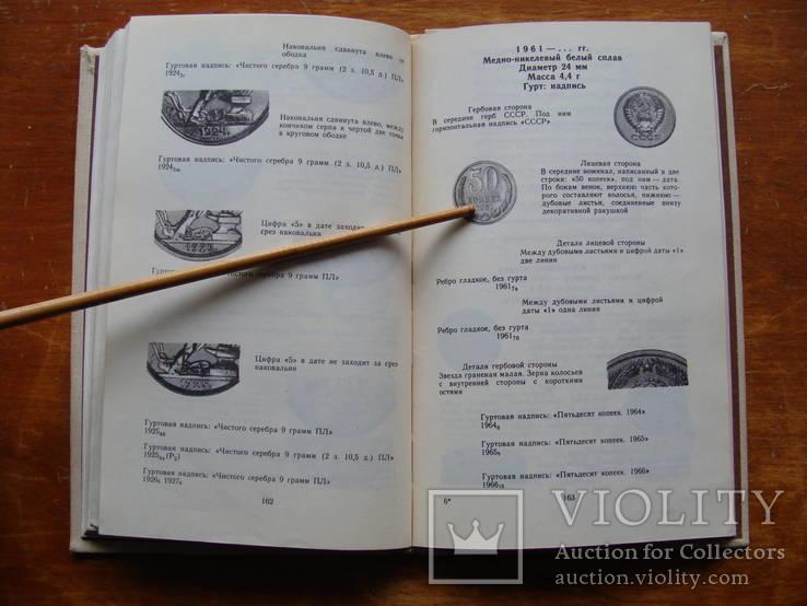 Монеты СССР. Щелоков А.А. 1989 год, фото №19