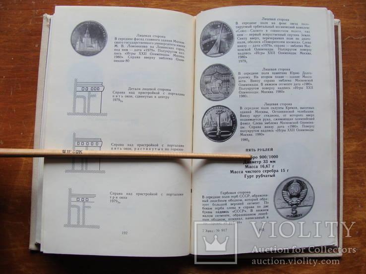 Монеты СССР. Щелоков А.А. 1989 год, фото №21