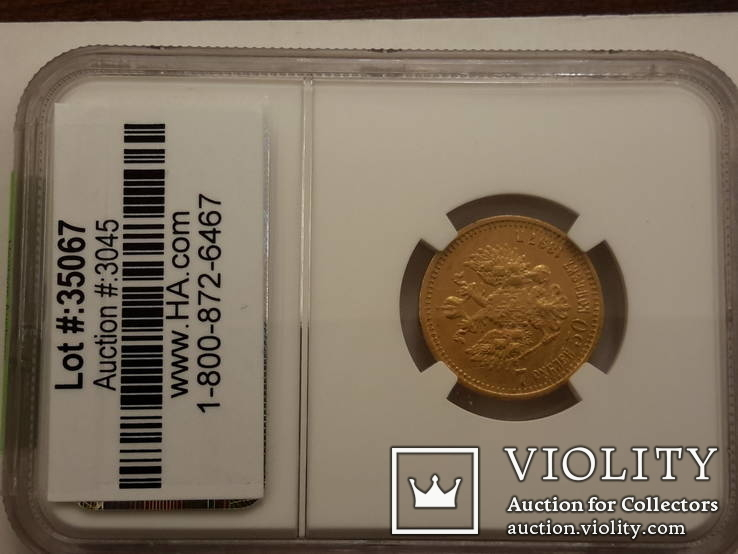 7 руб 50 коп 1897 г