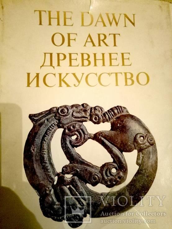 Древнее искусство. Большой формат.