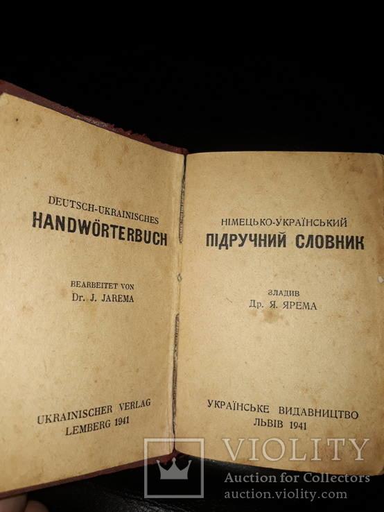 1941 Окупацiя Нiмецько-украiнський словник Львiв