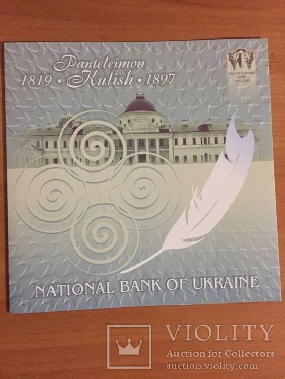 Презентаційна банкнота НБУ 2008 UNC Презентационная бона (без номіналу) Пантелеймон Куліш