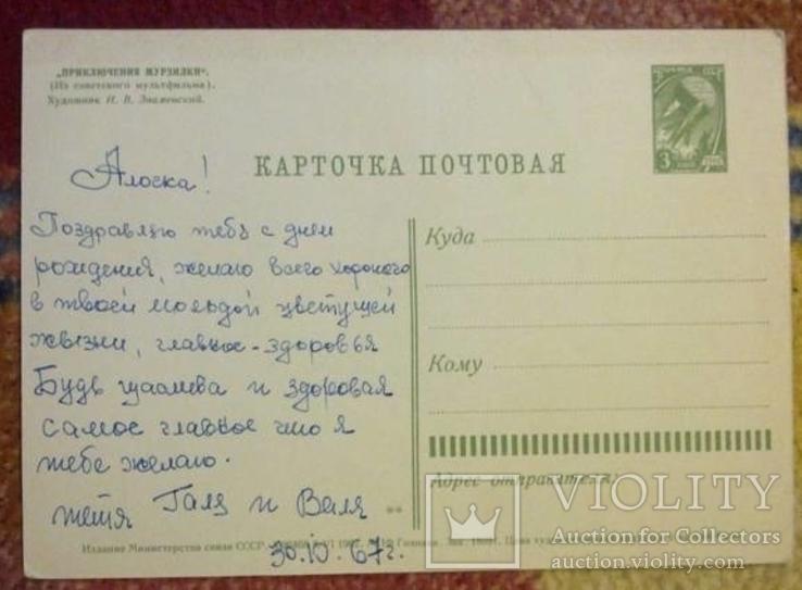"""Знаменский """"Приключения Мурзилки"""" 1962, фото №3"""