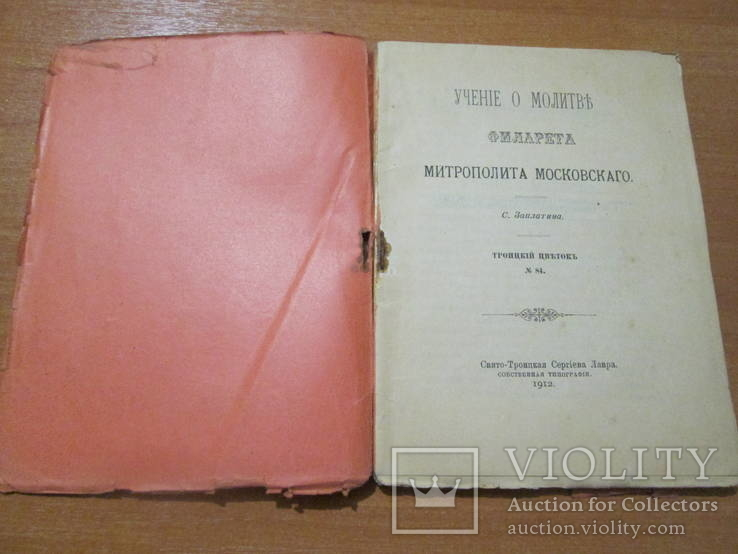Учение о молитве Филарета. 1912 год ., фото №5