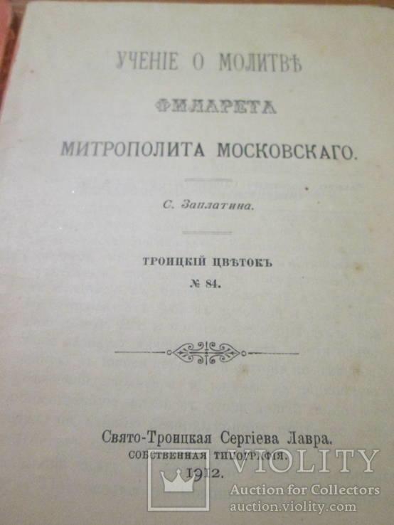 Учение о молитве Филарета. 1912 год ., фото №6