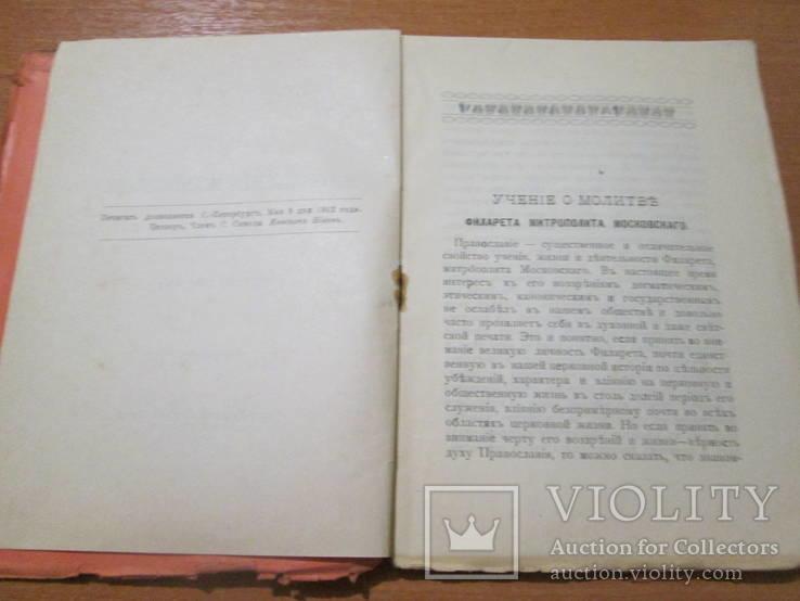 Учение о молитве Филарета. 1912 год ., фото №7