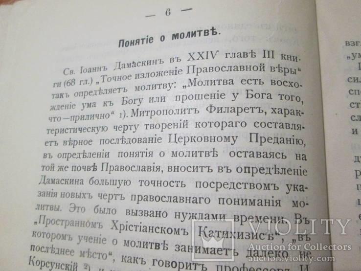 Учение о молитве Филарета. 1912 год ., фото №9