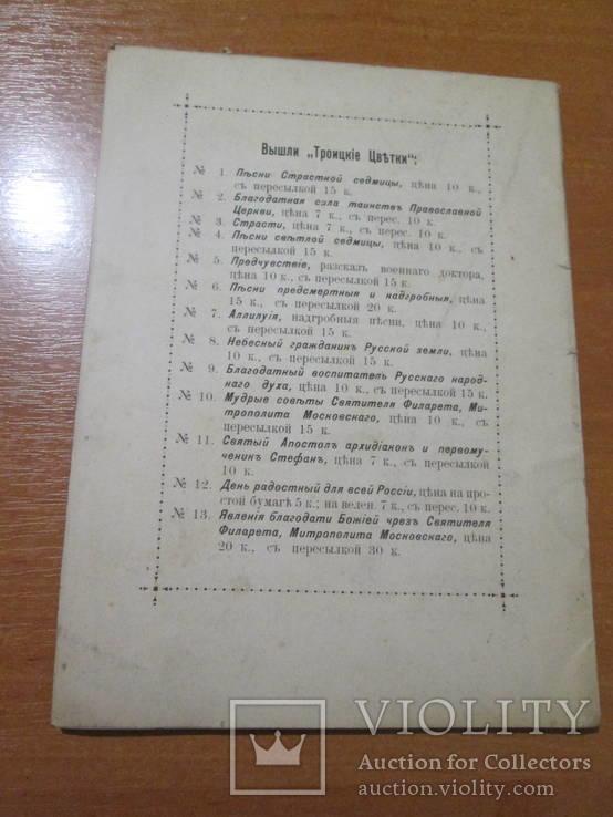 Явления благодати Божией, через Св. Филарета. 1896 год ., фото №4