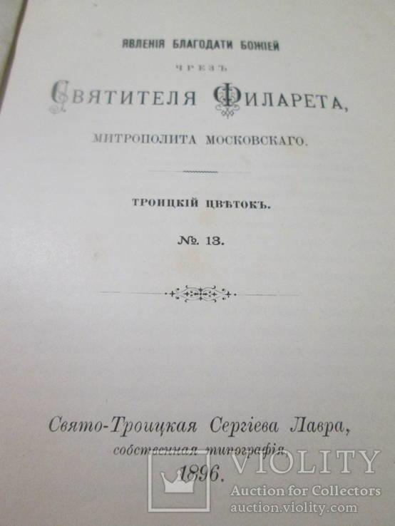 Явления благодати Божией, через Св. Филарета. 1896 год ., фото №6