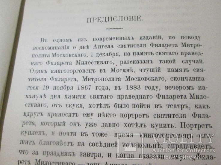 Явления благодати Божией, через Св. Филарета. 1896 год ., фото №8