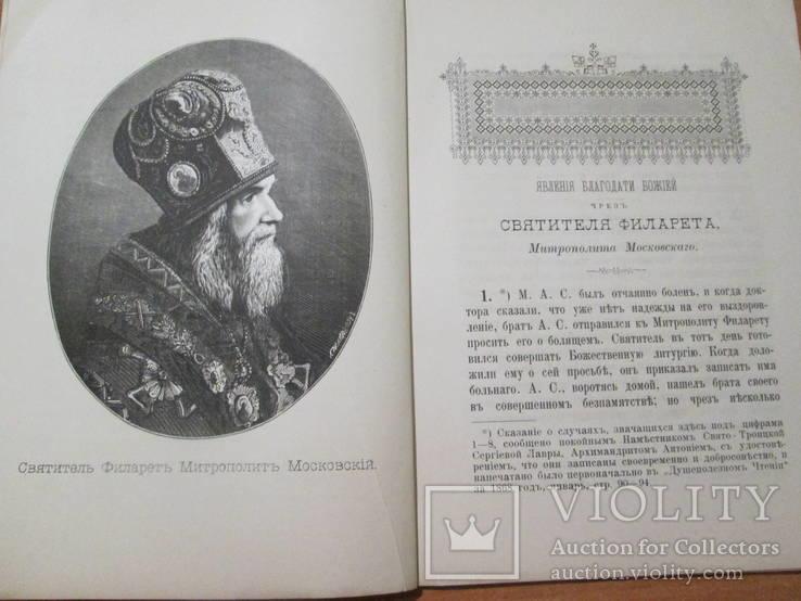 Явления благодати Божией, через Св. Филарета. 1896 год ., фото №9