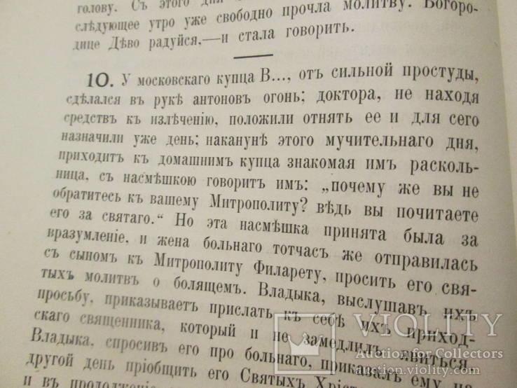 Явления благодати Божией, через Св. Филарета. 1896 год ., фото №11