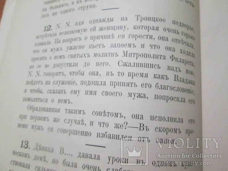 Явления благодати Божией, через Св. Филарета. 1896 год ., фото №12