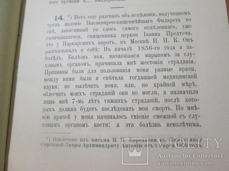 Явления благодати Божией, через Св. Филарета. 1896 год ., фото №13