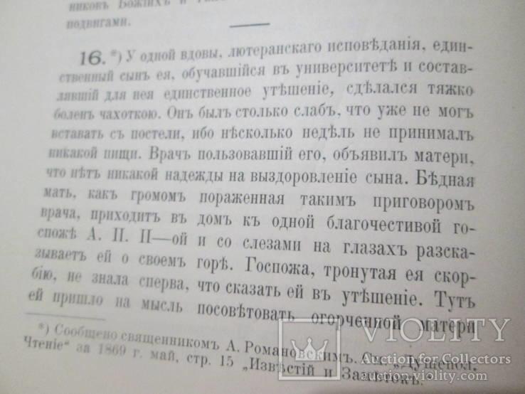 Явления благодати Божией, через Св. Филарета. 1896 год ., фото №14
