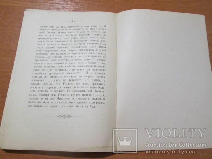 Явления благодати Божией, через Св. Филарета. 1896 год ., фото №16