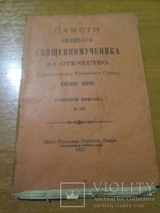 Памяти великого священномученика  за отечество . 1912 год., фото №2