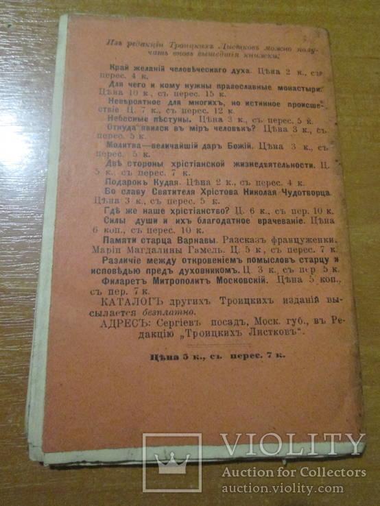 Памяти великого священномученика  за отечество . 1912 год., фото №4