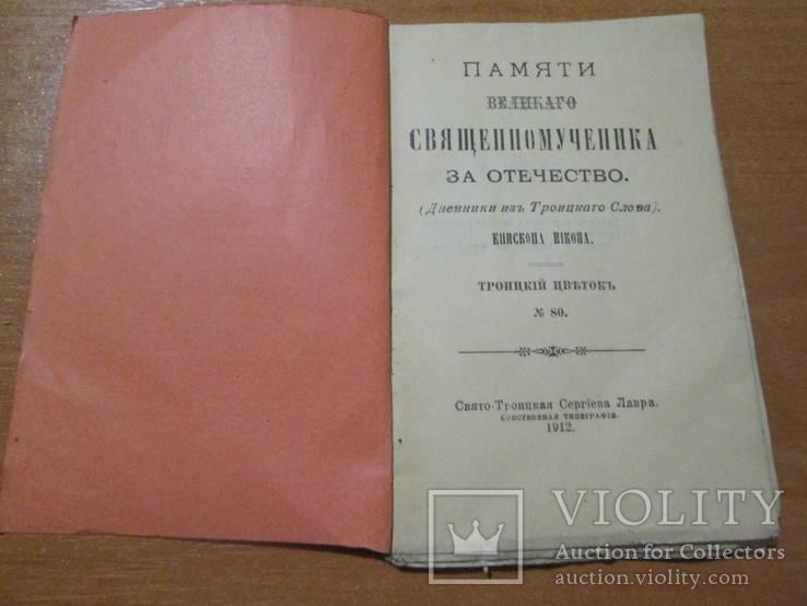 Памяти великого священномученика  за отечество . 1912 год., фото №5