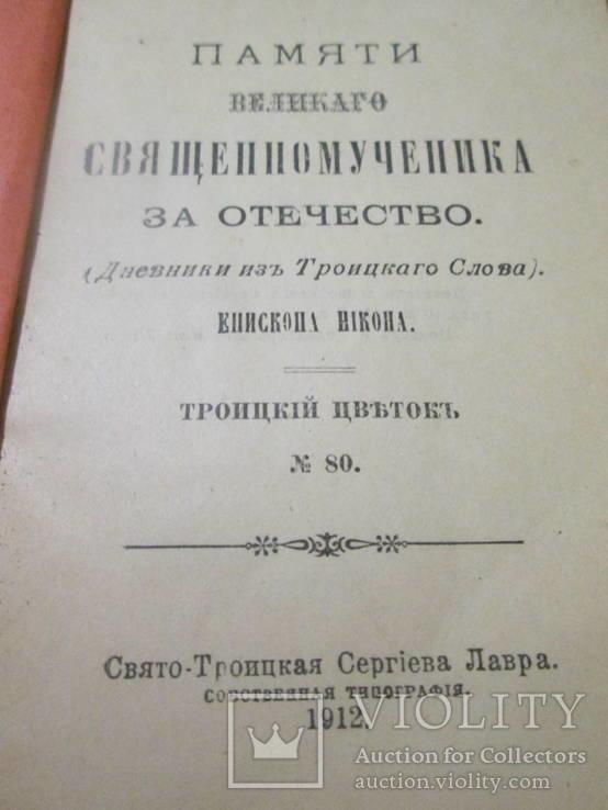 Памяти великого священномученика  за отечество . 1912 год., фото №6