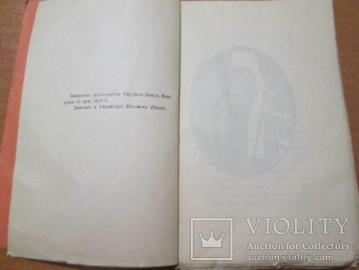 Памяти великого священномученика  за отечество . 1912 год., фото №7