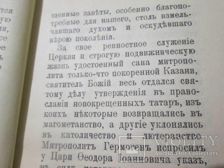 Памяти великого священномученика  за отечество . 1912 год., фото №10