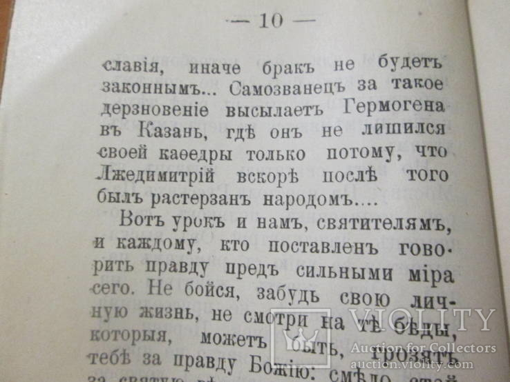 Памяти великого священномученика  за отечество . 1912 год., фото №12