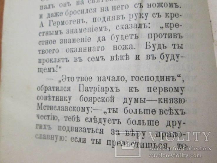 Памяти великого священномученика  за отечество . 1912 год., фото №13