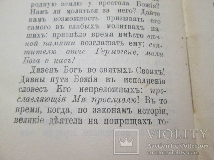 Памяти великого священномученика  за отечество . 1912 год., фото №15