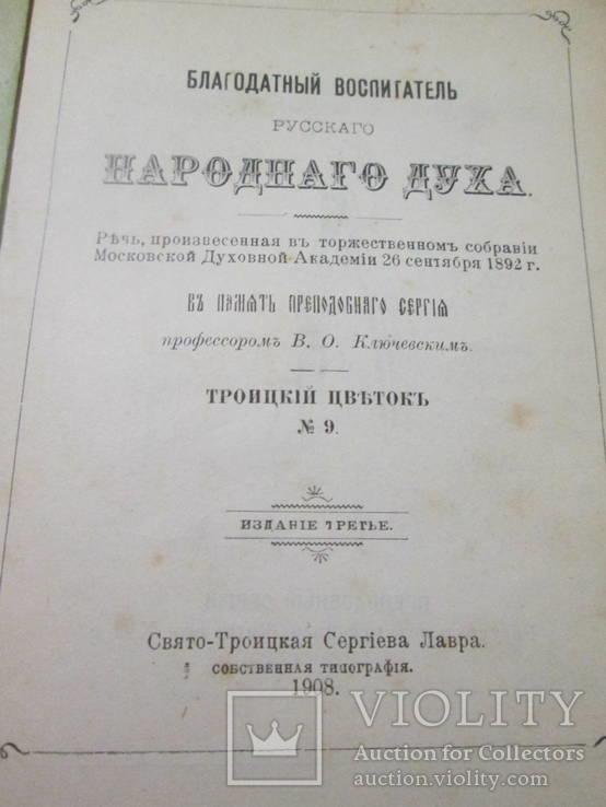 Благодатный воспитатель народного духа.1908 год ., фото №5