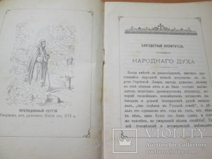 Благодатный воспитатель народного духа.1908 год ., фото №6