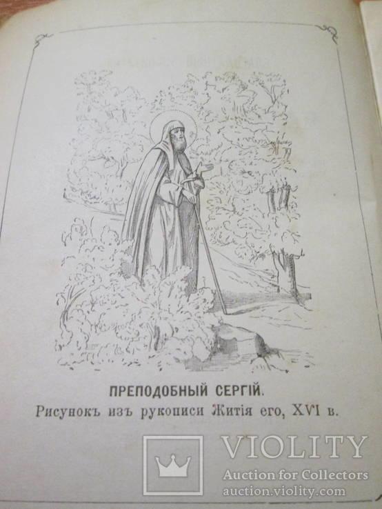 Благодатный воспитатель народного духа.1908 год ., фото №7