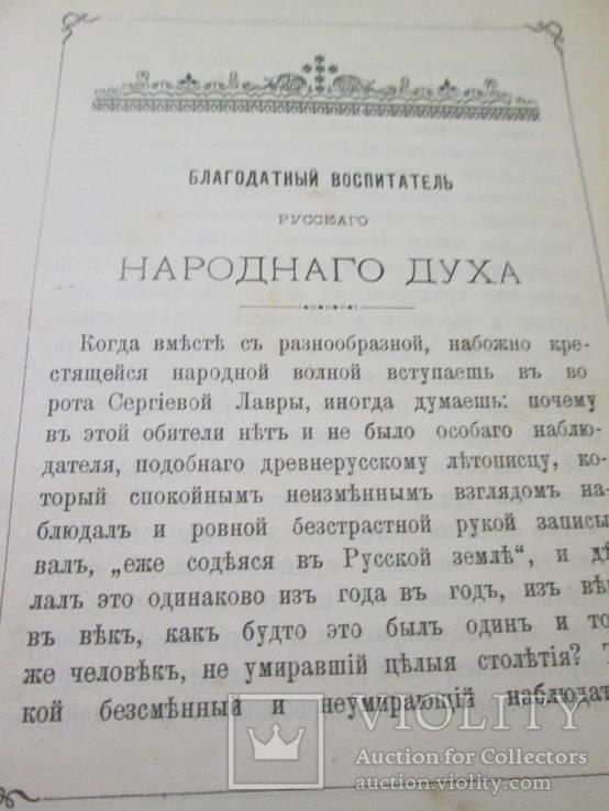 Благодатный воспитатель народного духа.1908 год ., фото №8