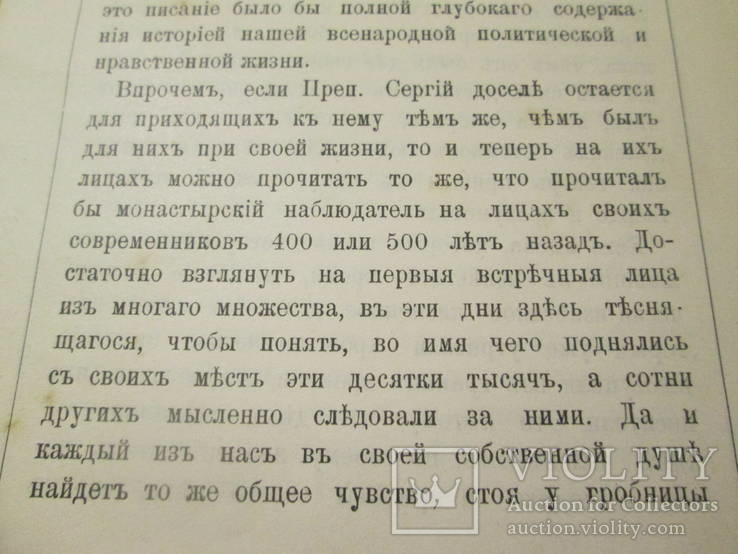 Благодатный воспитатель народного духа.1908 год ., фото №9