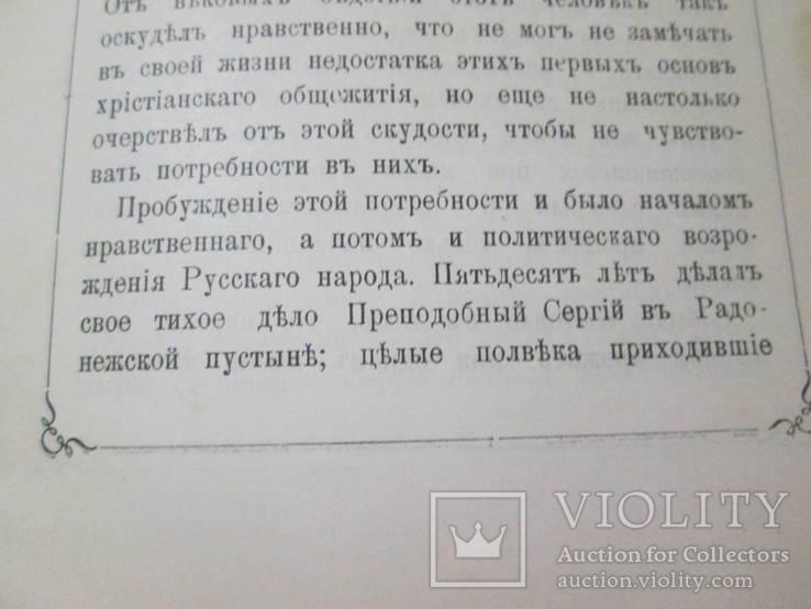 Благодатный воспитатель народного духа.1908 год ., фото №12
