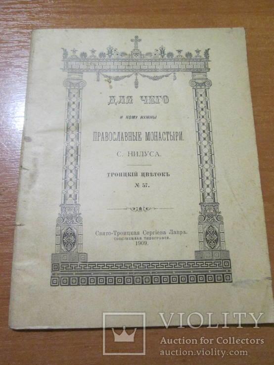 Для чего нужны православные монастыри? 1909 год ., фото №2