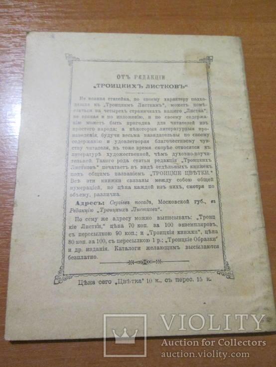 Для чего нужны православные монастыри? 1909 год ., фото №4