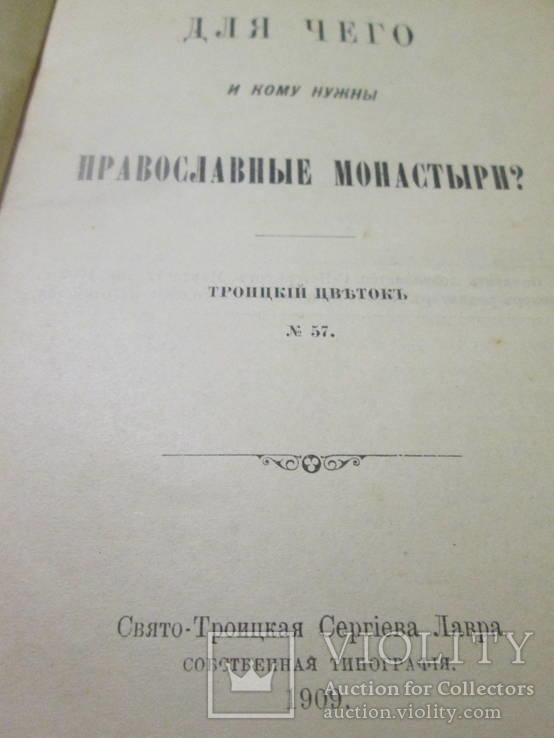 Для чего нужны православные монастыри? 1909 год ., фото №7