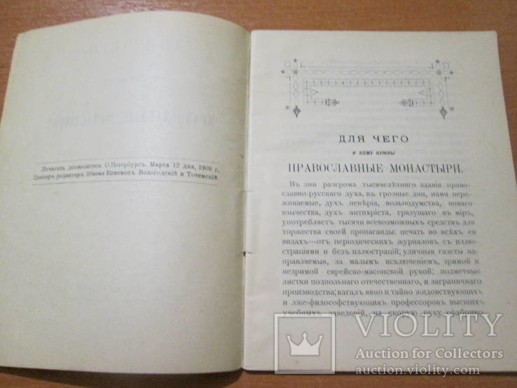 Для чего нужны православные монастыри? 1909 год ., фото №8