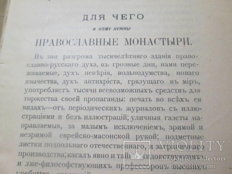 Для чего нужны православные монастыри? 1909 год ., фото №9