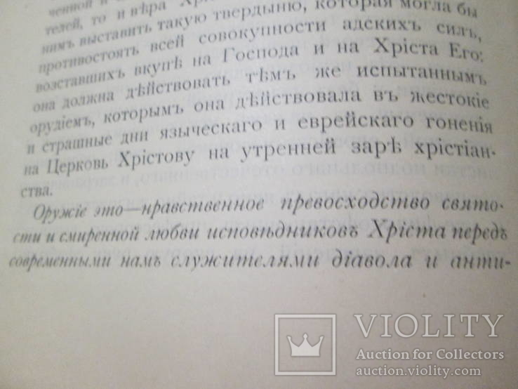 Для чего нужны православные монастыри? 1909 год ., фото №10