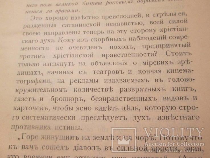 Для чего нужны православные монастыри? 1909 год ., фото №11