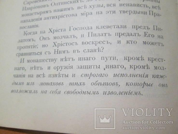 Для чего нужны православные монастыри? 1909 год ., фото №12